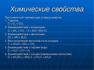 Химические свойства При комнатной температуре углерод инертен. 1. Горение: C