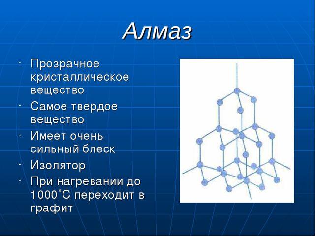 Алмаз Прозрачное кристаллическое вещество Самое твердое вещество Имеет очень...