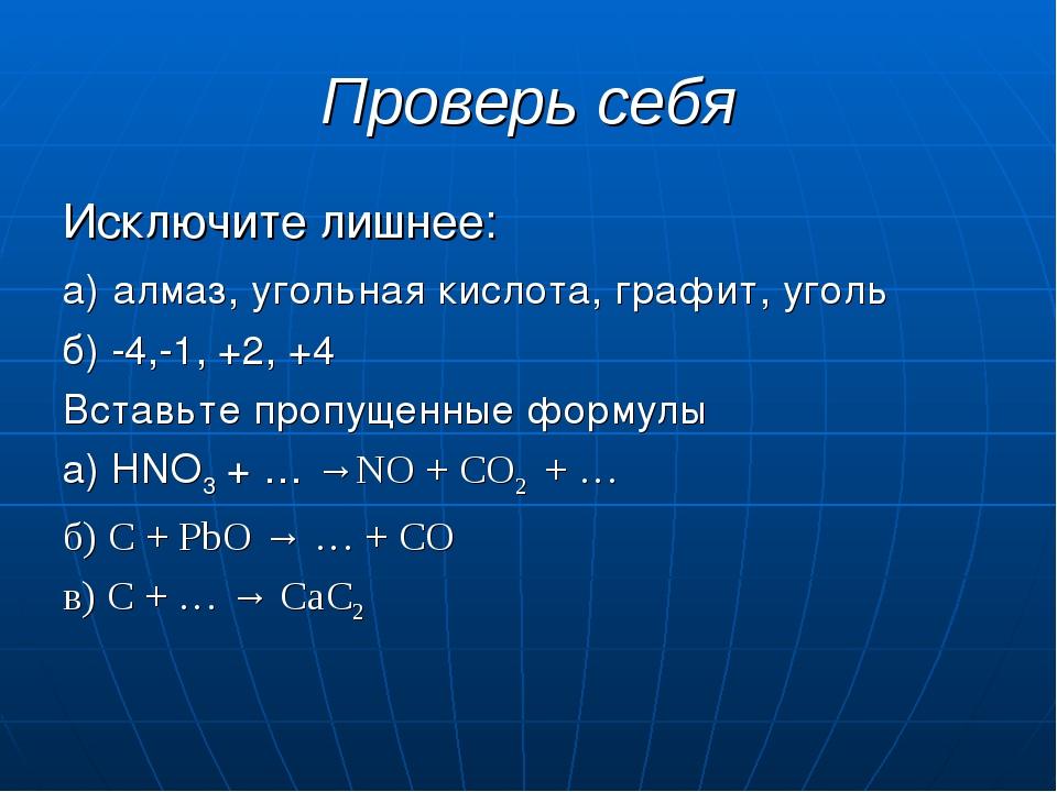 Проверь себя Исключите лишнее: а) алмаз, угольная кислота, графит, уголь б) -...