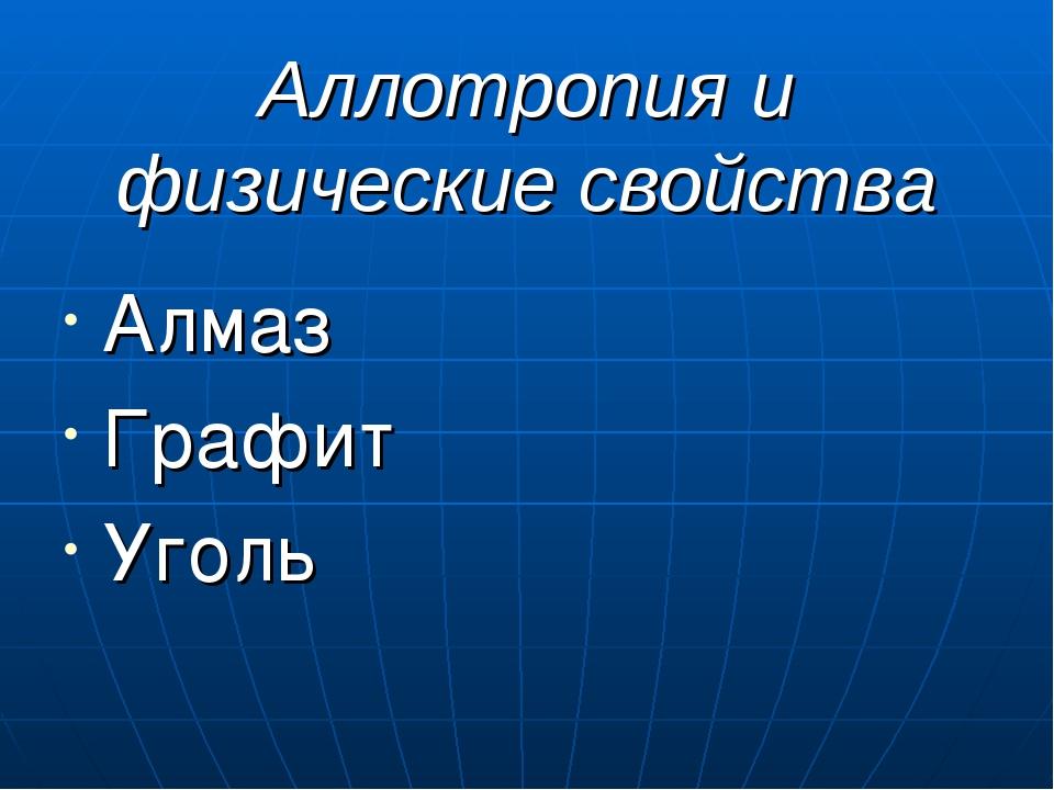 Аллотропия и физические свойства Алмаз Графит Уголь
