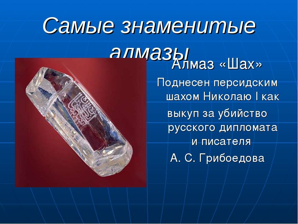 Самые знаменитые алмазы Алмаз «Шах» Поднесен персидским шахом Николаю I как в...