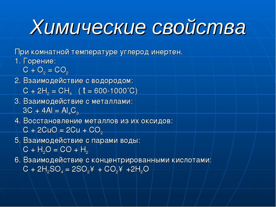 Химические свойства При комнатной температуре углерод инертен. 1. Горение: C...