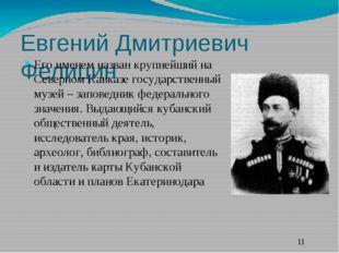 Евгений Дмитриевич Фелицин Его именем назван крупнейший на Северном Кавказе