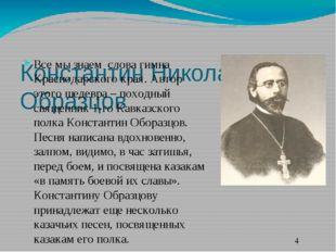 Константин Николаевич Образцов  Все мы знаем слова гимна Краснодарског