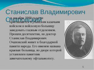 Станислав Владимирович Очаповский  в декабре 1909 года он приглашается Кубан