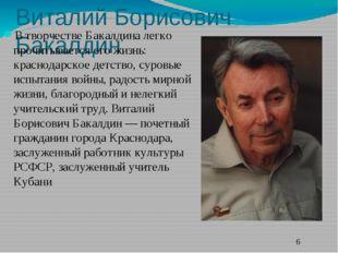 Виталий Борисович Бакалдин  В творчестве Бакалдина легко прочитывается его ж
