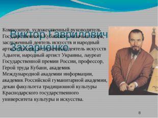 Виктор Гаврилович Захарченко  Композитор, художественный руководитель Госуда