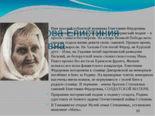 Степанова Епистиния Фёдоровна  Имя простой кубанской женщины Епистинии Фёдор