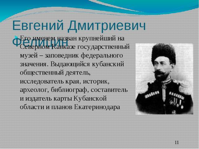 Евгений Дмитриевич Фелицин Его именем назван крупнейший на Северном Кавказе...