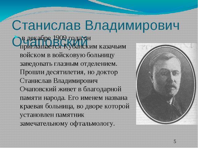 Станислав Владимирович Очаповский  в декабре 1909 года он приглашается Кубан...