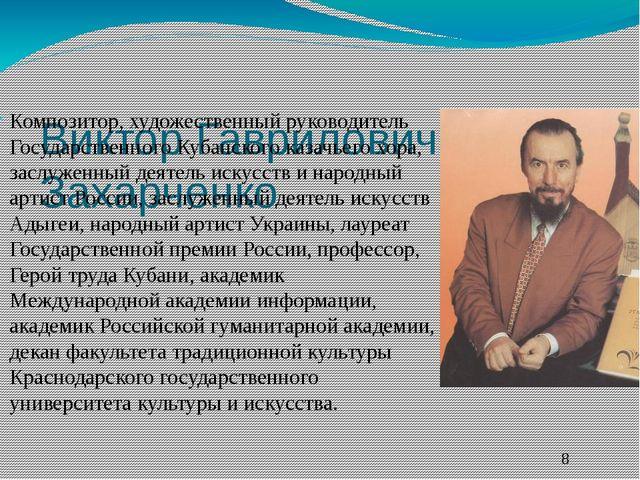 Виктор Гаврилович Захарченко  Композитор, художественный руководитель Госуда...