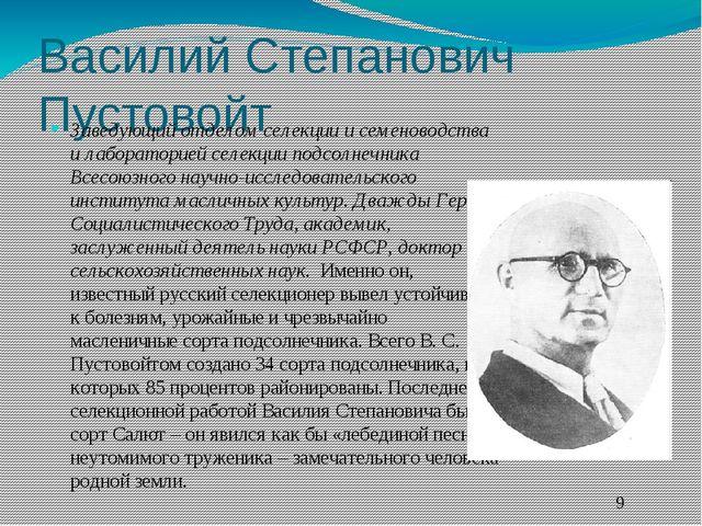 Василий Степанович Пустовойт Заведующий отделом селекции и семеноводства и л...