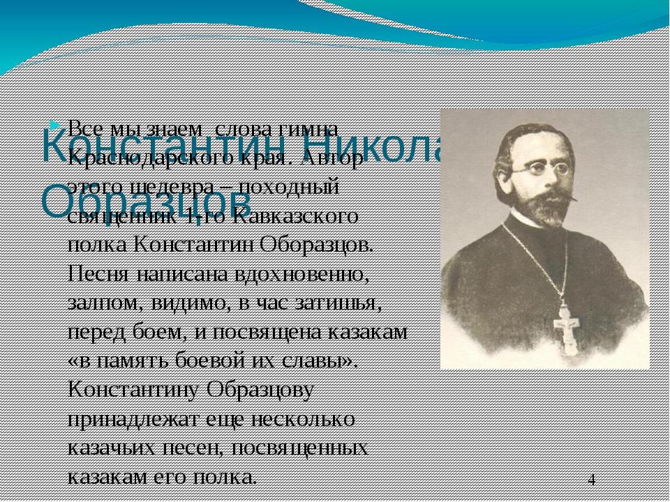 Константин Николаевич Образцов  Все мы знаем слова гимна Краснодарског...