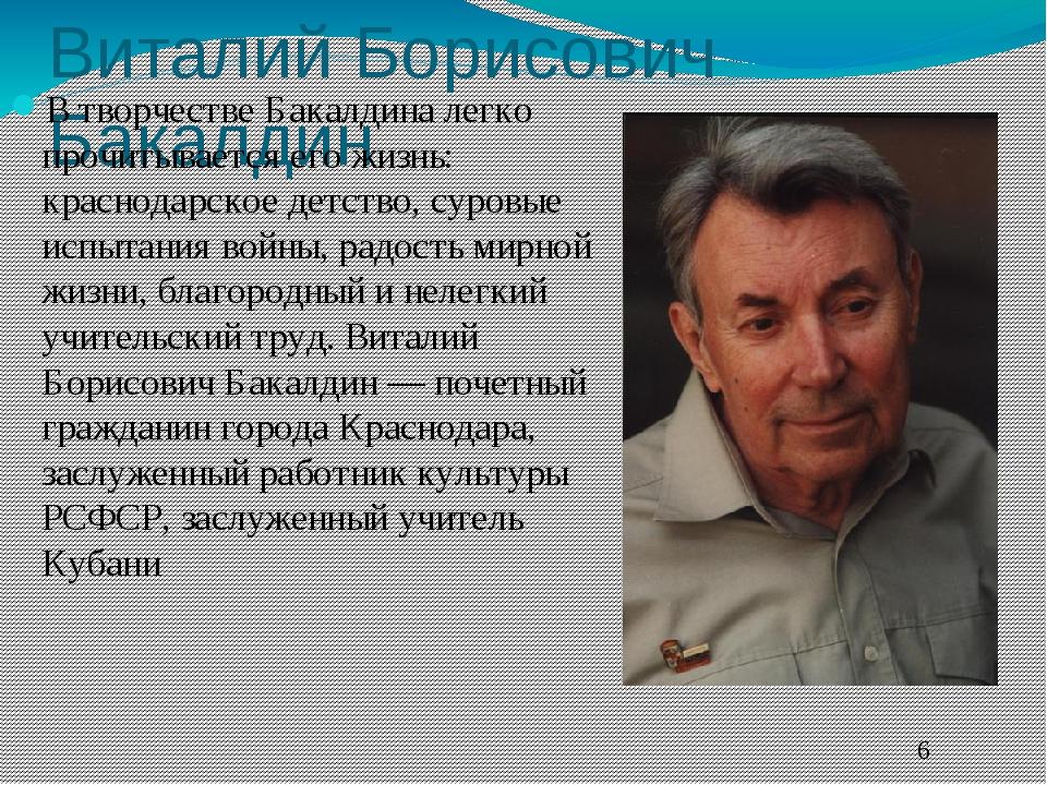 Виталий Борисович Бакалдин  В творчестве Бакалдина легко прочитывается его ж...