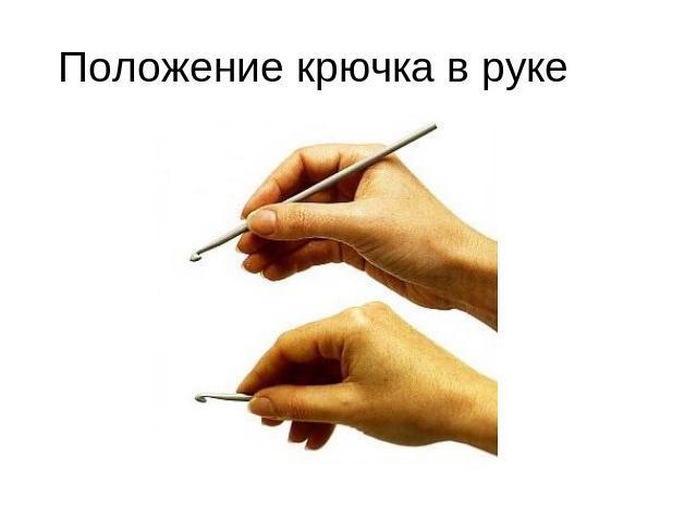 План конспект урока технологии вязание крючком