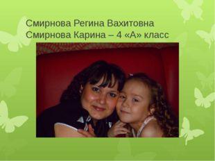 Смирнова Регина Вахитовна Смирнова Карина – 4 «А» класс
