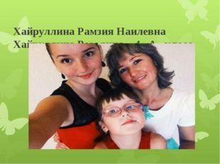 Хайруллина Рамзия Наилевна Хайруллина Розалина – 4 «А» класс