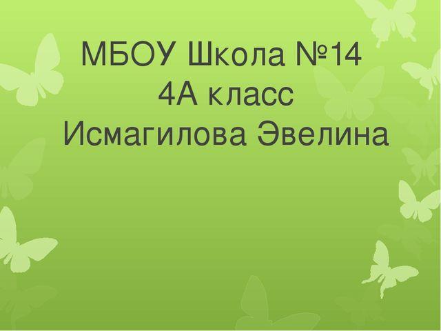 МБОУ Школа №14 4А класс Исмагилова Эвелина
