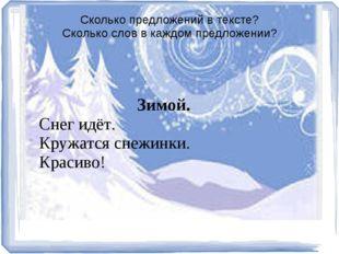 Сколько предложений в тексте? Сколько слов в каждом предложении? Зимой. Снег