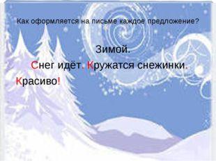 Как оформляется на письме каждое предложение? Зимой. Снег идёт. Кружатся снеж