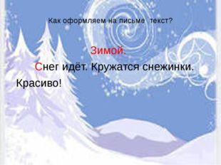 Как оформляем на письме текст? Зимой. Снег идёт. Кружатся снежинки. Красиво!