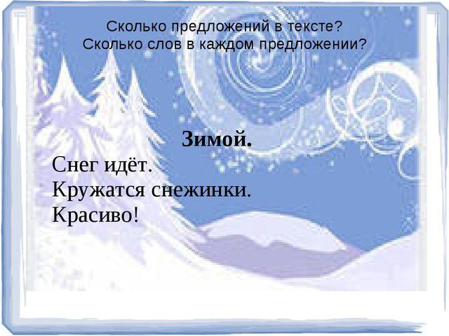 Сколько предложений в тексте? Сколько слов в каждом предложении? Зимой. Снег...