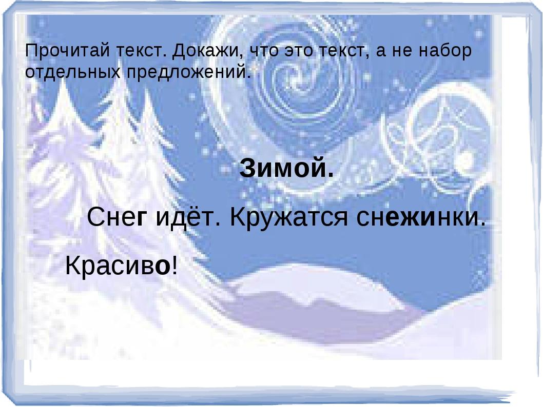 Зимой. Снег идёт. Кружатся снежинки. Красиво! Прочитай текст. Докажи, что это...