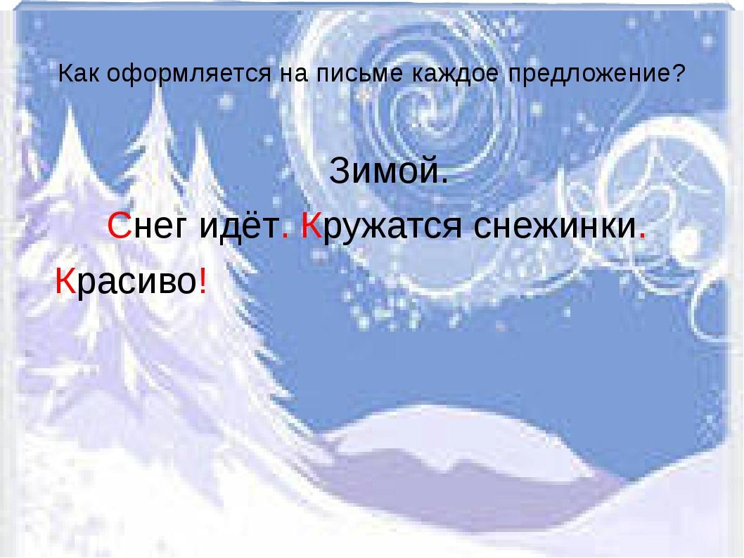 Как оформляется на письме каждое предложение? Зимой. Снег идёт. Кружатся снеж...