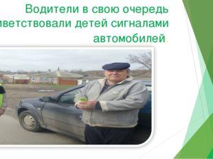 Водители в свою очередь приветствовали детей сигналами автомобилей.