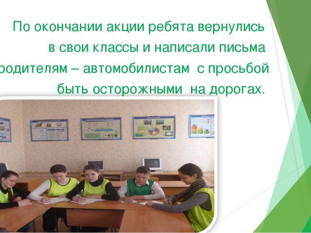 По окончании акции ребята вернулись в свои классы и написали письма родителя...