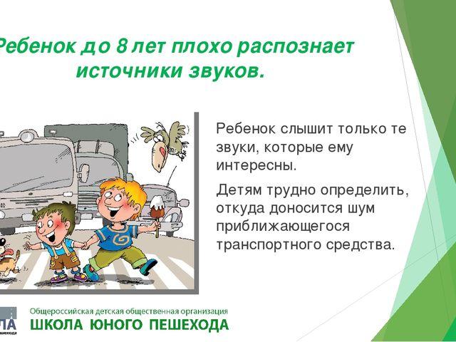 Ребенок до 8 лет плохо распознает источники звуков. Ребенок слышит только те...