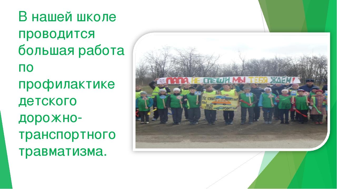 В нашей школе проводится большая работа по профилактике детского дорожно-тран...