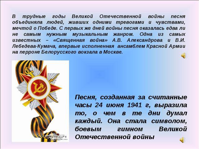 В трудные годы Великой Отечественной войны песня объединяла людей, живших одн...