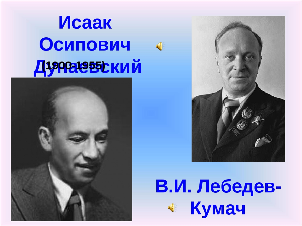 Исаак Осипович Дунаевский (1900-1955) В.И. Лебедев-Кумач
