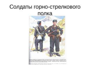 Солдаты горно-стрелкового полка
