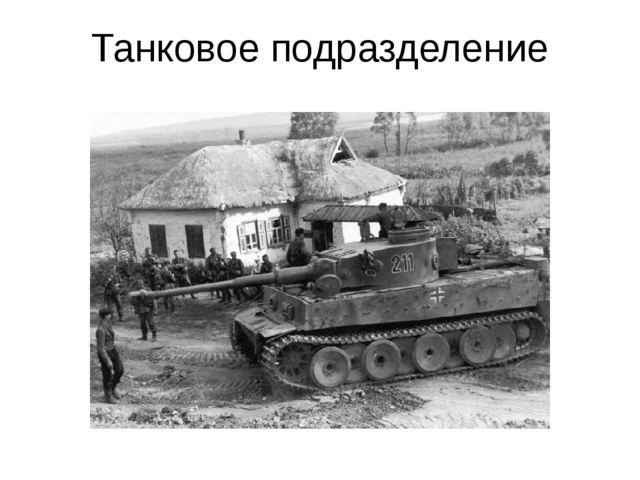 Танковое подразделение