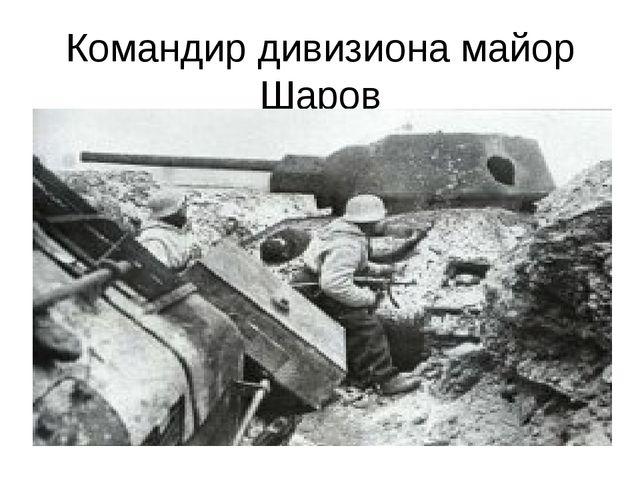 Командир дивизиона майор Шаров