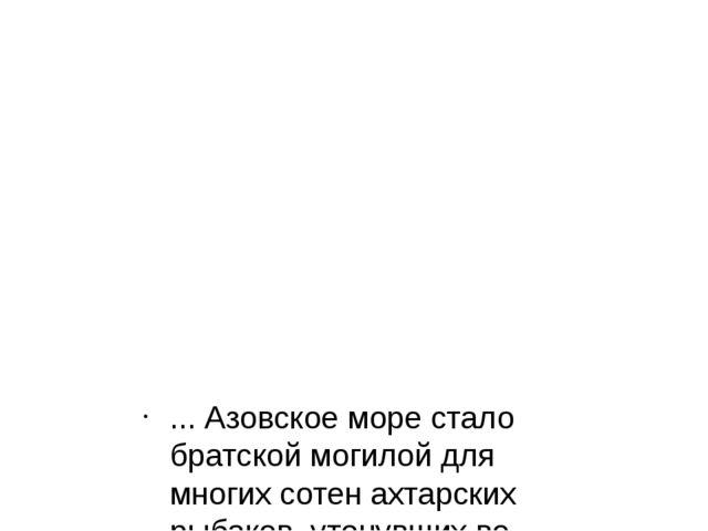 ... Азовское море стало братской могилой для многих сотен ахтарских рыбаков,...