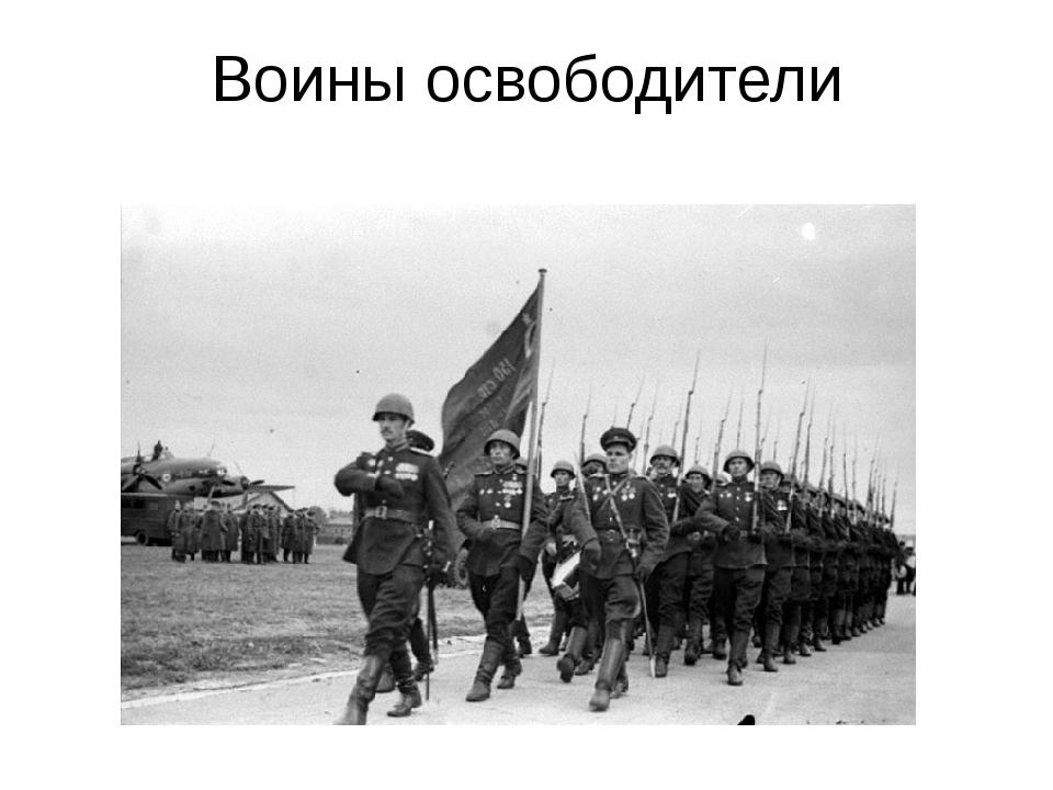 Воины освободители