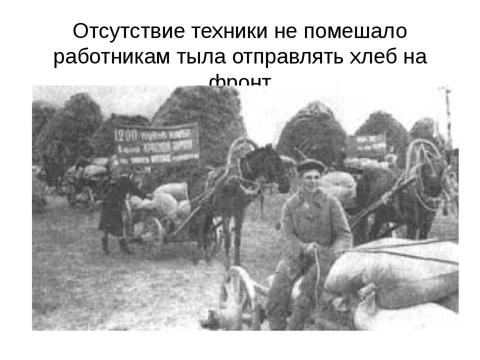 Отсутствие техники не помешало работникам тыла отправлять хлеб на фронт