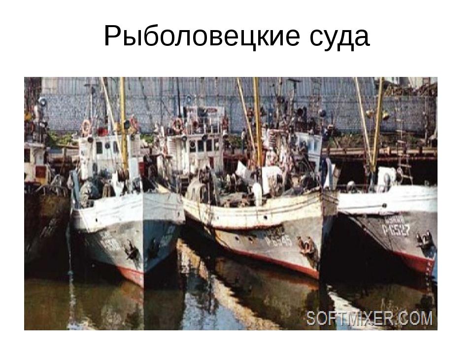 Рыболовецкие суда
