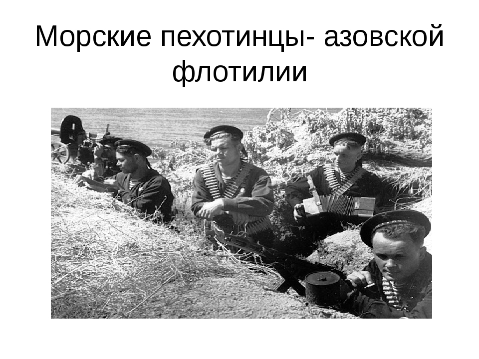 Морские пехотинцы- азовской флотилии