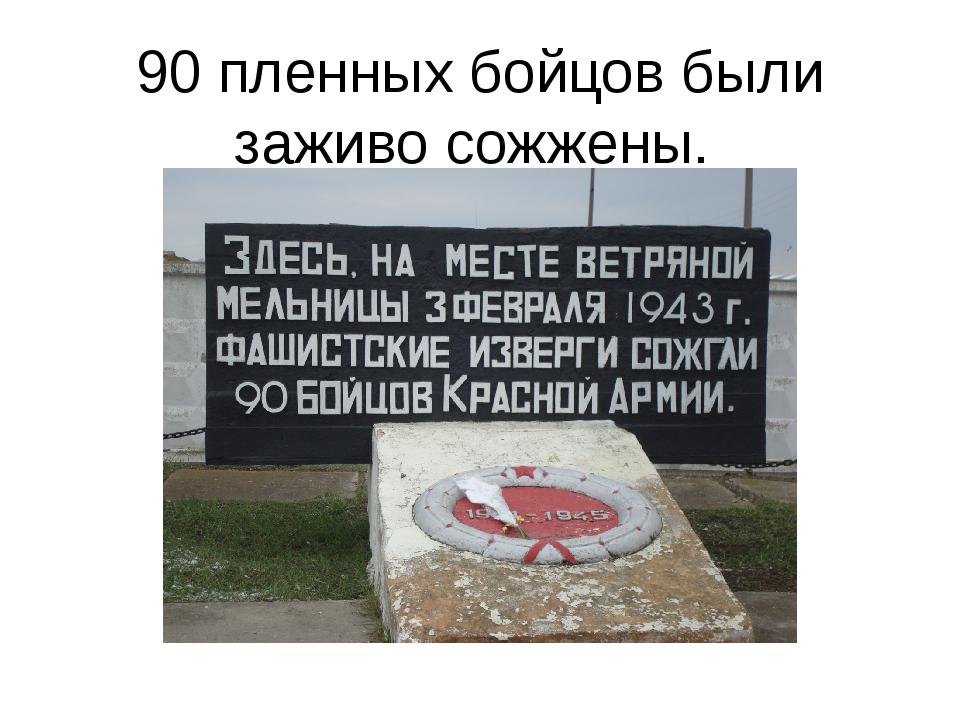 90 пленных бойцов были заживо сожжены.