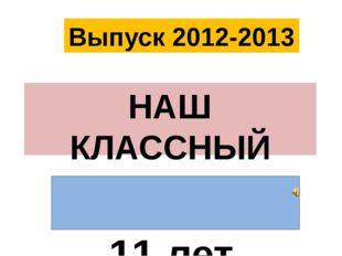 НАШ КЛАССНЫЙ КЛАСС. 11 лет. Выпуск 2012-2013