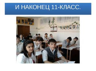 И НАКОНЕЦ 11-КЛАСС.