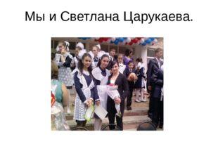 Мы и Светлана Царукаева.