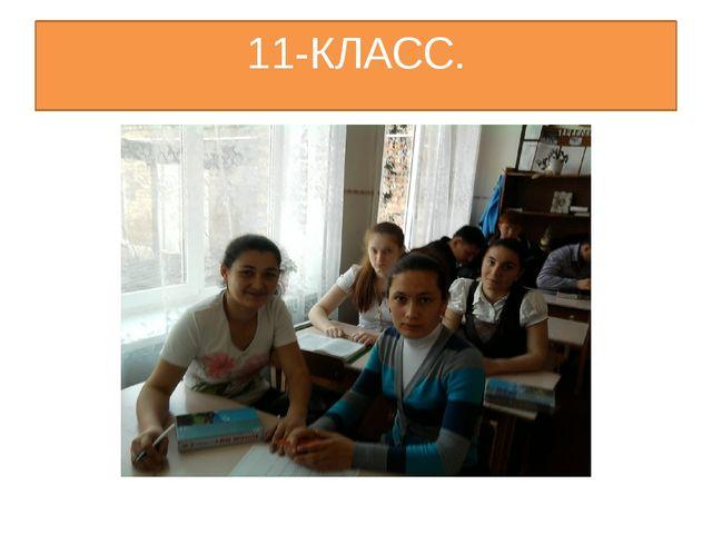 11-КЛАСС.