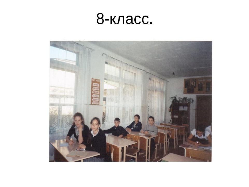 8-класс.