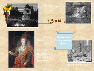 1,5 км 2500 лет до н.э. 16 век Елизавета Первая (английская королева) Привиле