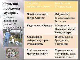 «Решение проблемы мусора». В опросе принимали участие 32 учащихся:7а и 9б кл